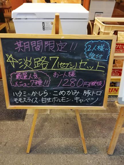 淡路7【セブン】セット